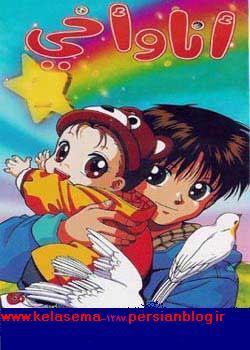 """دانلود 35 قسمت کارتون عربی """"أنا و أخی"""" (فصیح)"""